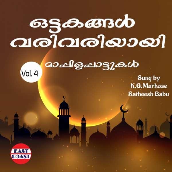 Ottakangal Varivariyayi Vol. 4