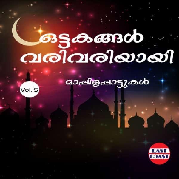 Ottakangal Varivariyayi Vol. 5