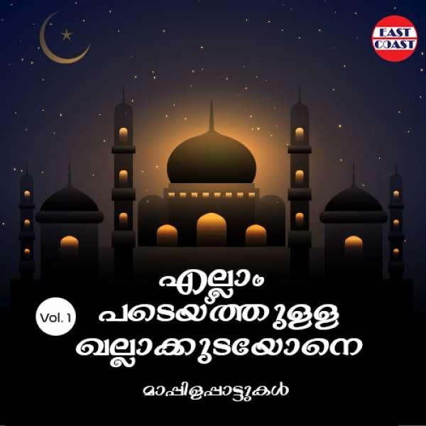 Ellam Padaithulla Khallakudayone Vol 1