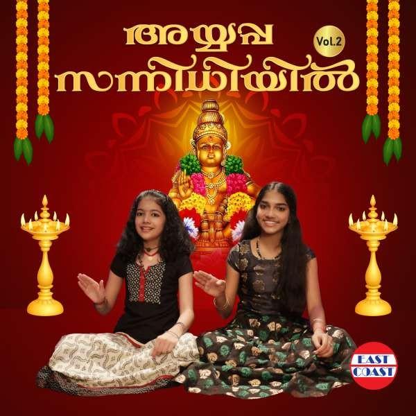Ayyappa Sannidhiyil Vol-2