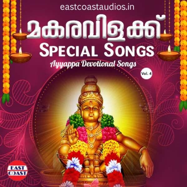 Makaravilakku Special Songs, Vol. 4