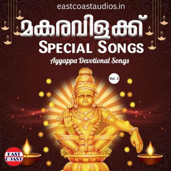 Makaravilakku Special Songs, Vol. 3
