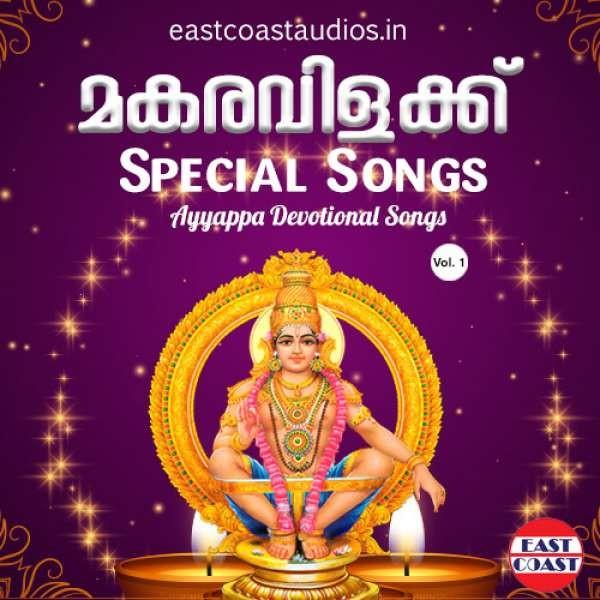 Makaravilakku Special Songs, Vol. 1
