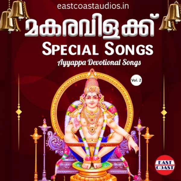 Makaravilakku Special Songs, Vol. 2