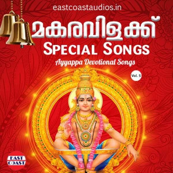 Makaravilakku Special Songs, Vol. 5