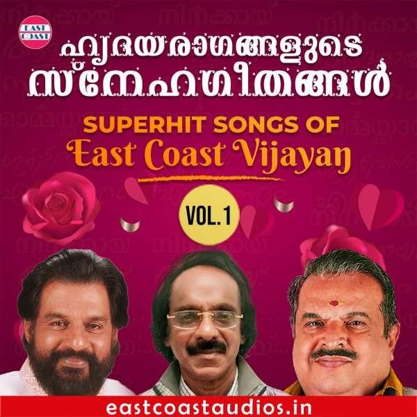 Hrudhaya Raagangalude Snehageethangal Vol.01