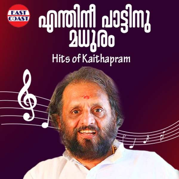 Enthinee Pattinu Madhuram , Hits Of Kaithapram