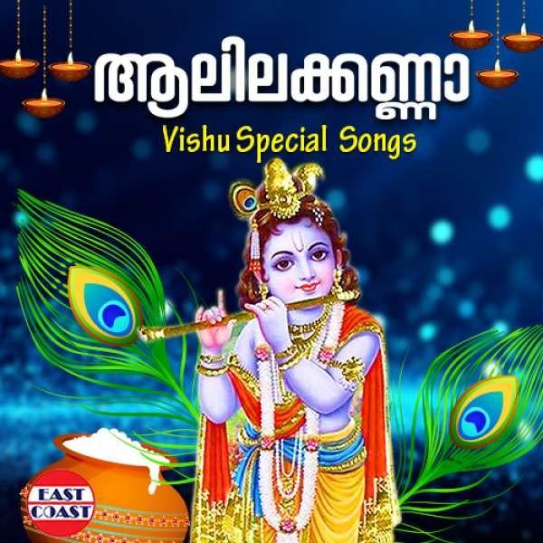 Aalilakkanna,Vishu Special  Songs