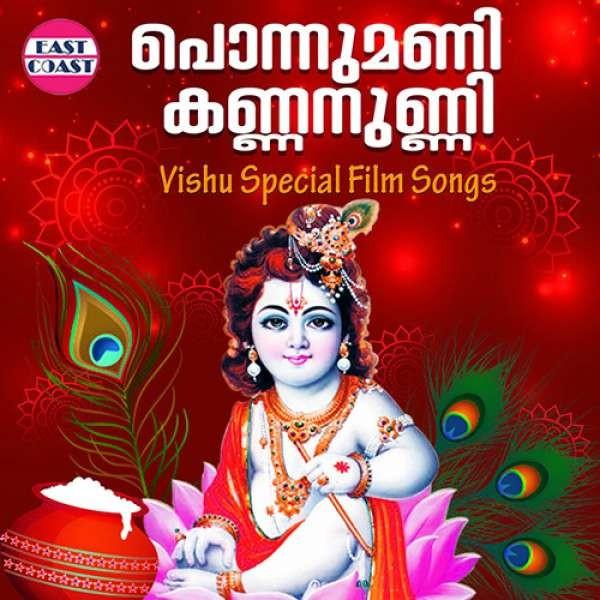 Ponnumani Kannanunni,Vishu Special Film Songs