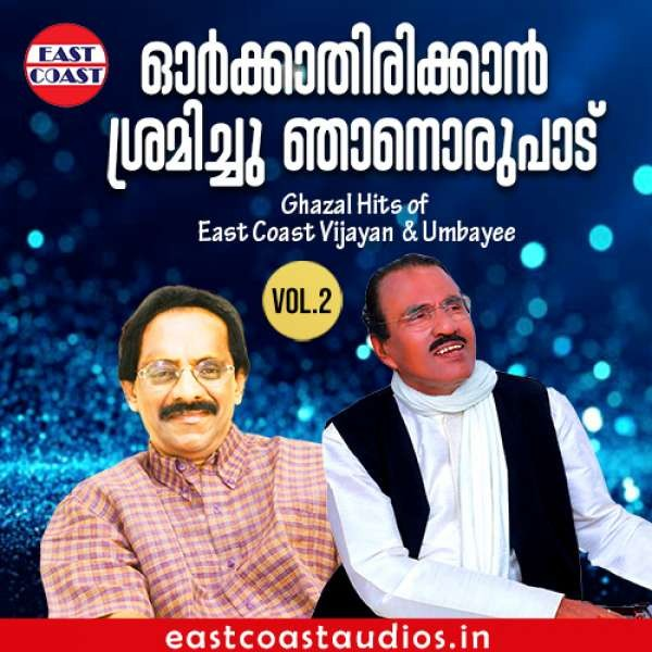 Orkkathirikkan Shramichu Njanorupad, Ghazal Hits Of East Coast Vijayan and Umbayee