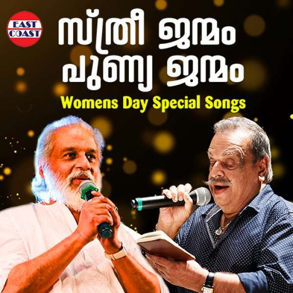 Sthree Janmam Punya Janmam, Womens Day Special Songs