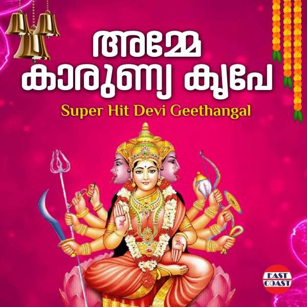Amme Karunya Kripe, Super Hit Devi Geethangal