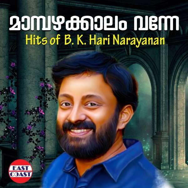 മാമ്പഴക്കാലം വന്നേ , Hits Of B.K.Hari Narayanan