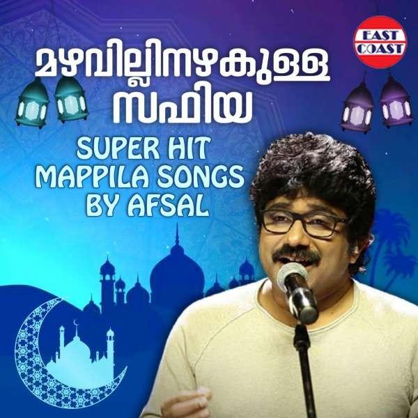 മഴവില്ലിനഴകുള്ള സഫിയ , Super Hit Mappila Songs by Afsal