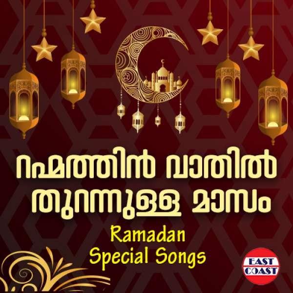 Rahmathin Vathil Thurannulla Masam, Ramadan Special Songs