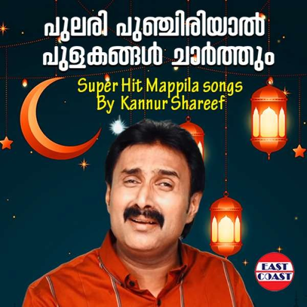 Pulari Punchiriyal Pulakangal Charthum, Super Hit Mappila Songs by Kannur Shareef