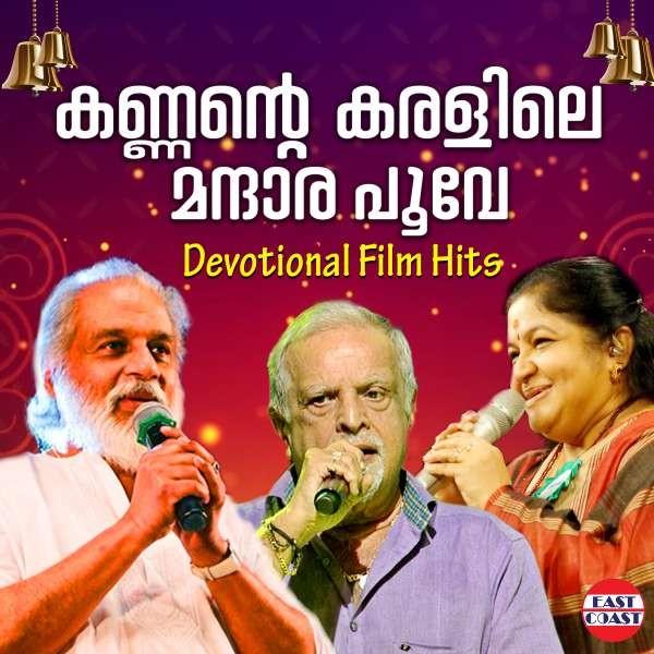 Kannante Karalile Mandharapoove, Devotional Film Hits