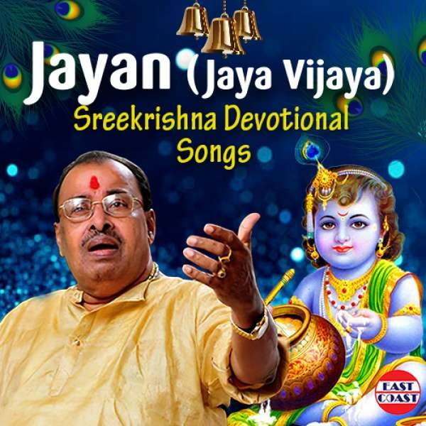 Jaya Vijaya Sreekrishna Devotional Songs