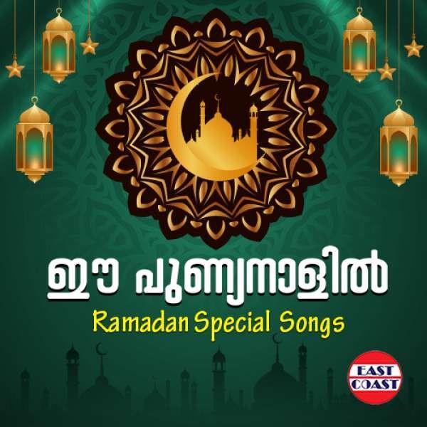 Ee Punyanalil, Ramadan Special Songs