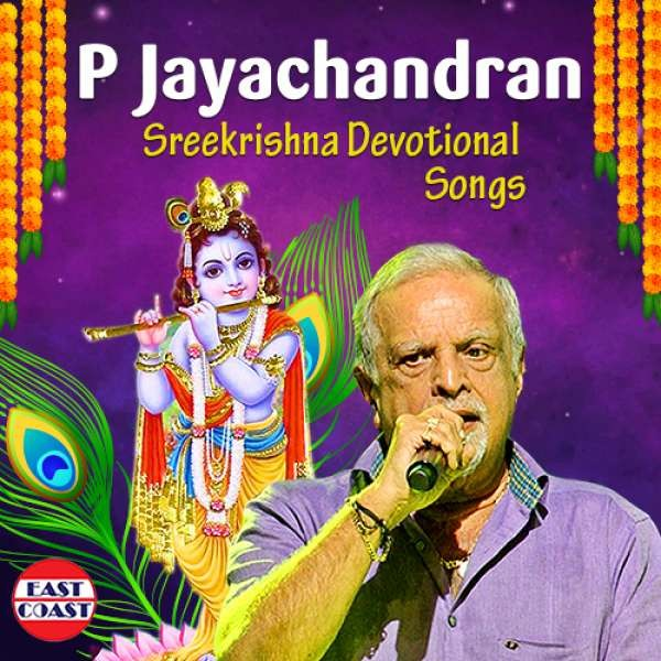 P.Jayachandran Sreekrishna Devotional Songs