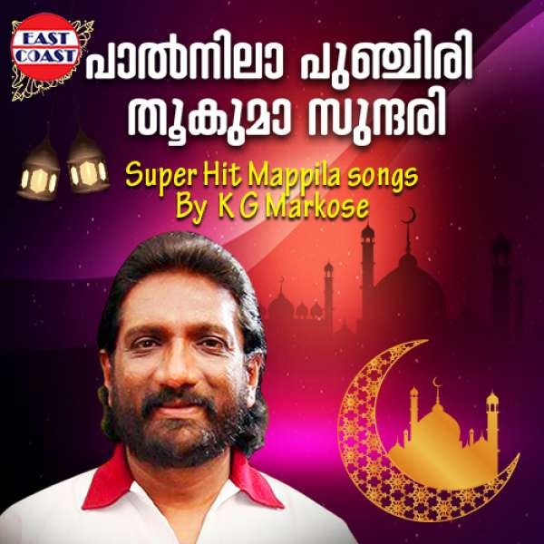 Paalnila Punchiri Thookuma Sundari, Super Hit Mappila Songs by  K.G.Markose