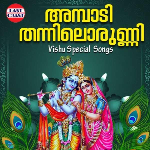 Ambadi Thannilorunni, Vishu Special  Songs