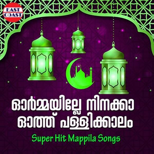 ഓർമ്മയില്ലേ നിനക്കാ ഓത്ത് പള്ളിക്കാലം , Super Hit Mappila Songs