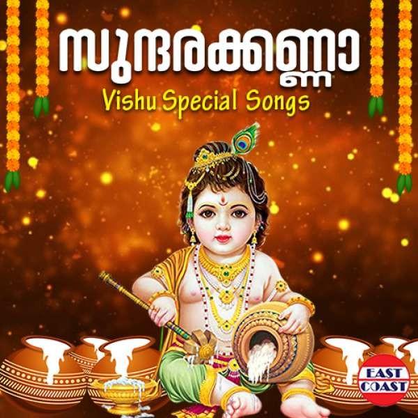 Sundara Kanna, Vishu Special  Songs