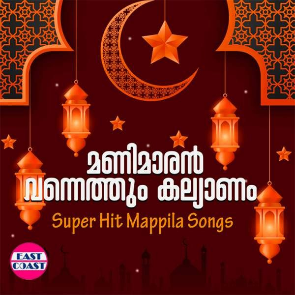 Manimaran Vannethum , Super Hit Mappila Songs