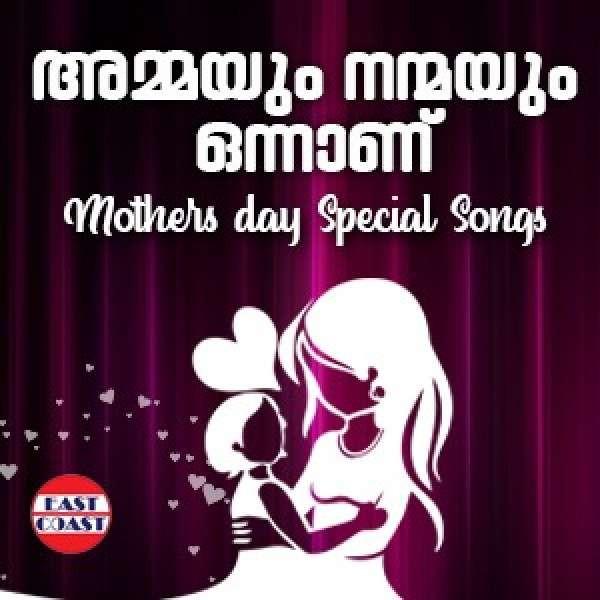അമ്മയും നന്മയും ഒന്നാണ് Mothers Day Special Songs