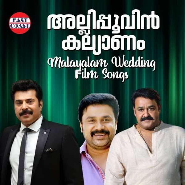 അല്ലിപ്പൂവിൻ കല്യാണം, Malayalam Wedding Film Songs