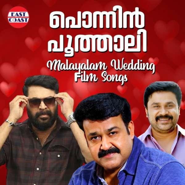 പൊന്നിൻ പൂത്താലി , Malayalam Wedding Film Songs