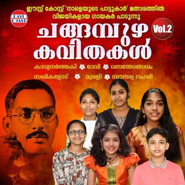 Changampuzha Kavithakal VOL-2