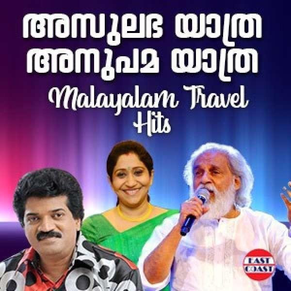 അസുലഭ യാത്ര അനുപമ യാത്ര, Malayalam Travel Hits