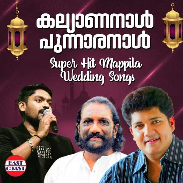 കല്യാണനാൾ പുന്നാരനാൾ , Super Hit Mappila Wedding  Songs