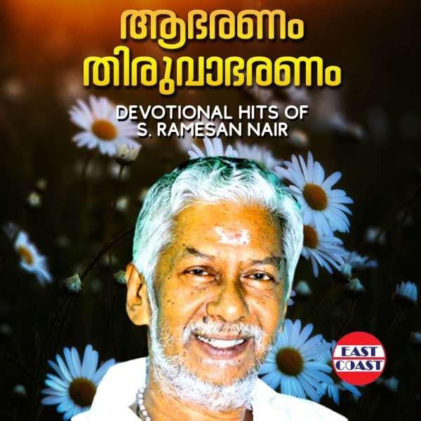 Abharanam Thiruvabharanam , Devotional Hits Of S. Ramesan Nair