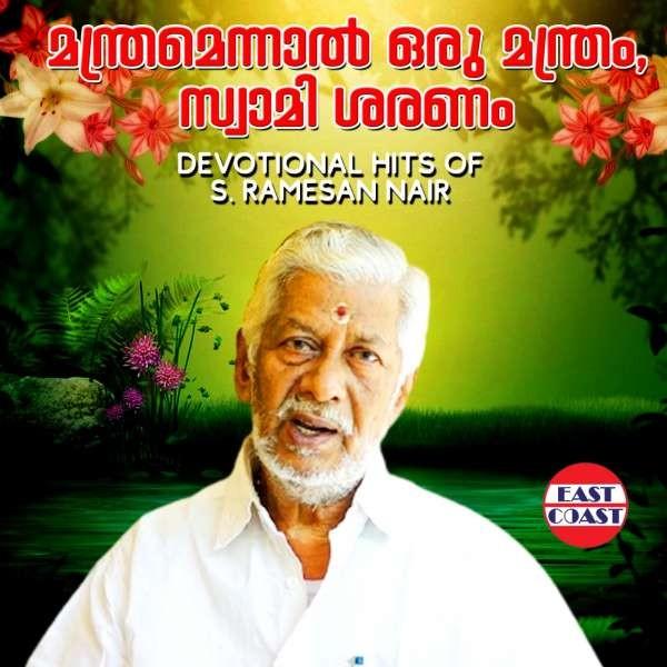 Manthramennal Oru Manthram , Devotional Hits Of S. Ramesan Nair