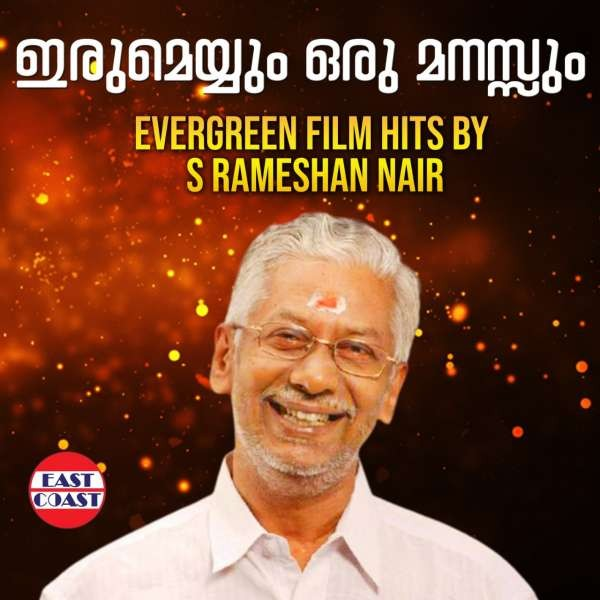 Evergreen Film Hits by S.Remeshan Nair