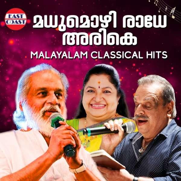 Madhumozhi Radhe Arike , Malayalam Classical Hits