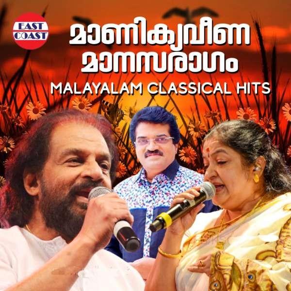 Manikyaveena Manasaraagam , Malayalam Classical Hits