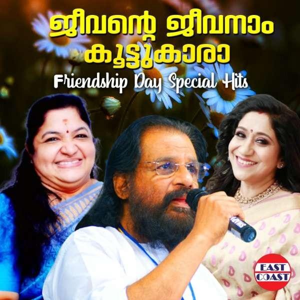 Jeevante Jeevanam Koottukaara , Friendship Day Special Hits