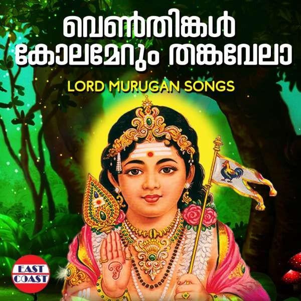 Venthinkal Kolamerum Thanka Vela , Lord Murugan Songs