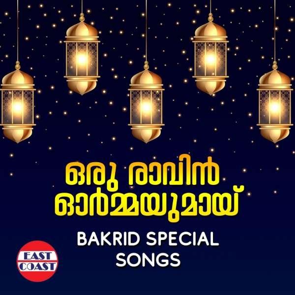 Oru Ravin Ormayumayi , Bakrid Special Songs