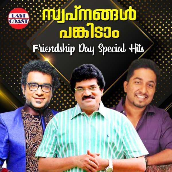 Swapnangal Pankidam ,Friendship Day Special Hits
