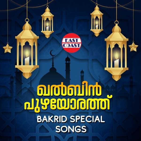 Khalbin Puzhayorath , Bakrid Special Songs