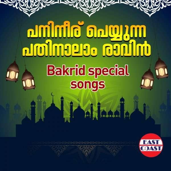 Panineeru Peyyuna Pathinaalam Ravin, Bakrid Special Songs