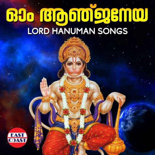 Om Anjaneya , Lord Hanuman Songs
