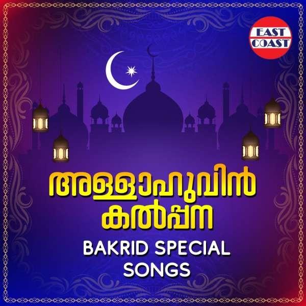 Allahuvin Kalpana , Bakrid Special Songs