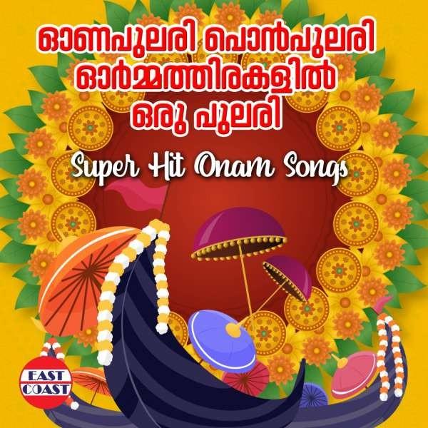 Onappulari Ponpulari Ormathirakalil Oru Pulari , Super Hit Onam Songs