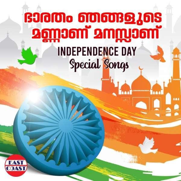 Bharatham Njangalude Mannanu Manassanu  ,Independence Day Special Songs